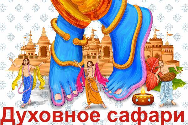 Духовное сафари 2019 г. с Джаяпатакой свами